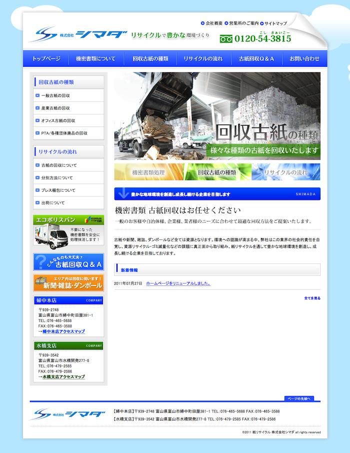 株式会社シマダ 紙リサイクル 富山県 富山市